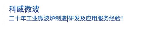 大型工业微波炉厂家广州科威微波能有限公司