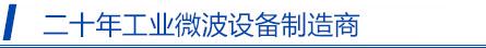 华南地区工业微波设备行业鼻祖。